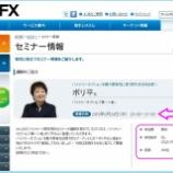 『トレイダーズ証券【みんなのバイナリー】WEBセミナー登壇!(8/24)』の画像