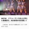 【NGT48】菅井先生の熱血指導の様子をご覧ください・・・