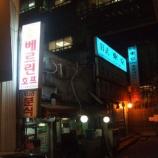 『韓国でみた日本式お弁当』の画像