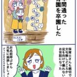 『卒園式の日』の画像