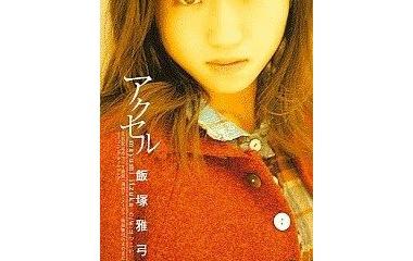 『アクセル/飯塚雅弓』の画像
