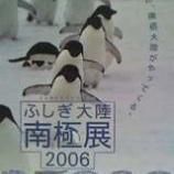『(東京)ナスカの次は南極が』の画像