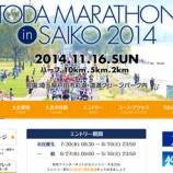 『戸田マラソン2014 戸田市民優先エントリーが始まりました』の画像