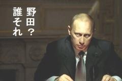 おそロシア「近いうち解散とはいつだ。辞める首相と会談しても意味がない。大統領は忙しい。」