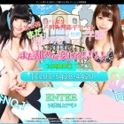 『まだ舐めたくて学園渋谷校(デリヘル/渋谷)「なのか(20)」ロリコンが痺れたかわいい娘!初々しい反応と名器に感動した風俗体験レポート』の画像