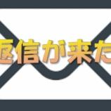 『【ドラガリ】お知らせが欲しい!の返信が来た!』の画像