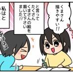 いもとくまの絵日記