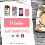 『バレンタインデーイベント・フォローしてオリジナルケースをゲット!』の画像