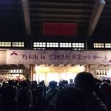 『【乃木坂46】生駒里奈卒業コンサート@日本武道館 セットリスト&レポートまとめ!『この人たちじゃなかったら、私はここにいない。』』の画像