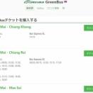 チェンマイ→チェンライのGreenBus予約しました
