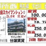 『京都市上京区 地下鉄今出川駅 分譲賃貸マンション』の画像