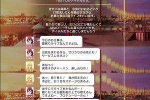 【ミリシタ】『MILLION LIVE WORKING☆』 納涼!アイドル夏祭りin港町 ショートストーリー変更部分まとめ1