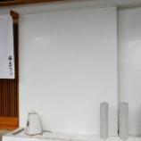 『JAL×はんつ遠藤コラボ企画【宮古島編】2日め・割烹(まる山)』の画像