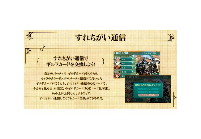 【世界樹の迷宮5】ギルドカード交換のメリット