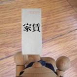 『【保存版】東京都の市区町村別「1Kの家賃相場」』の画像