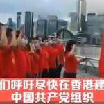 【動画】香港、中共の浸透はついに最終段階へ!「香港に中国共産党の設立を望みます。」