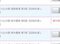 【朗報】チーム8 新静岡・鈴木優香ちゃん、横浜に続き大阪でも握手会が完売する