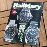 『『HailMary Magazine(ヘイルメリーマガジン)vol.045』・・・雑誌掲載情報』の画像
