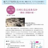 『東アジアを考える(第4期)─戦後74年、アジアと日本の現実─  連続講座No.31  「日本に良心はあるか─徴用工問題の要─」』の画像
