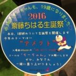 『【乃木坂46】斎藤ちはる 生誕祭レポートまとめ!!安定のチームDが祝福コメント(^^)』の画像