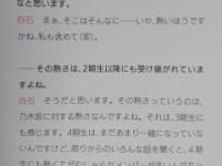 白石麻衣「乃木坂46に対する1期生と同じ熱さを持ってるのは3期生」