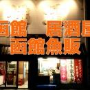 函館居酒屋「函館魚販」×「浜辺美波」×「【CAのお給料大公開】日系客室乗務員の年収は?」