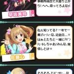 【モバマス】イベント「アイドルプロデュース the 6th Anniversary」開催予告