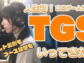 IZ*ONE宮脇咲良、YouTube更新「TGS2019行ってきた!【東京ゲームショウ】」