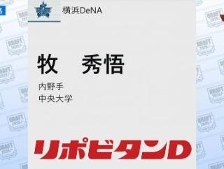 【神奈川の牧】DeNAドラフト2位指名の牧、ホームランwwwww