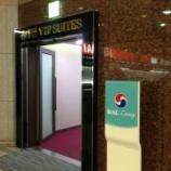 『[釜山]大韓航空ラウンジ(国内線)』の画像