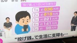 【話題】NHKで投げ銭特集…半年で1000万円投げた大学教授