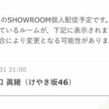 『スナック眞緒来るか!?10/31 21:00〜井口眞緒SHOWROOM配信予定!』の画像