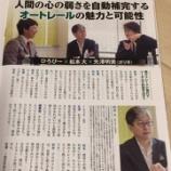 『【FX攻略.com】松本大社長とスペシャル鼎談とひみつ写真』の画像
