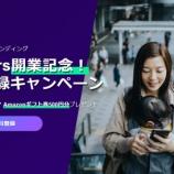 『【1/25まで!!】全員にAmazonギフト券500円分プレゼント!新たな融資型クラウドファンディング「Bankers」に注目』の画像