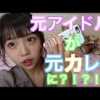 【悲報】卒業後1ヶ月の植村梓さんが元彼との電話動画をYouTubeにうp→炎上wwwwwwwwwwww