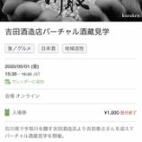 『吉田酒造店へ蔵見学に行ってきました』の画像