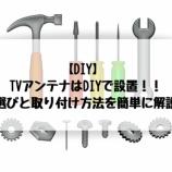 『【DIY】 TVアンテナはDIYで設置!!アンテナ選びと取り付け方法を簡単に解説します。』の画像