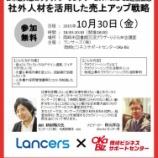 『地方にいても日本全国のプロフェッショナルに安価に仕事発注ができちゃう本当の話【10/30】』の画像