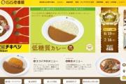 【CoCo壱番屋】カレー「ココイチ」、本場インドに進出 8年越しの悲願…日本の店舗ではインド人客が多く勝算あり