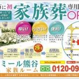 『【新着情報】ファミール熊谷〔家族ルーム〕11月オープン』の画像
