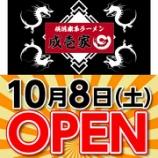 『制作実績「横浜家系ラーメン 成壱家」ホームページ制作』の画像