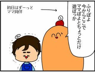 1678続き.ふりぽよの幼稚園奮闘記② 1日目