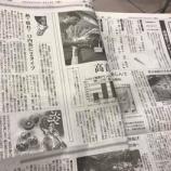 『産経新聞「薬膳のススメ」中四国版でも連載がスタートしました!』の画像