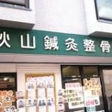 『キッズスペースのある鍼灸整骨院【秋山鍼灸整骨院】に行ってみた!』の画像