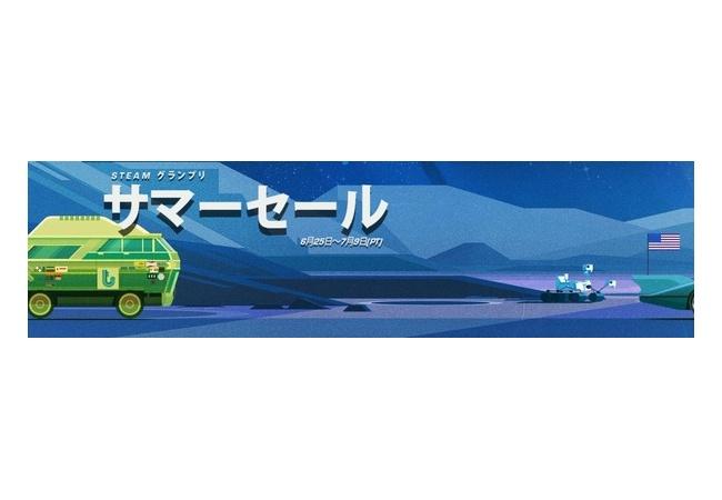 Steamサマーセール開始!!!portal2が60円など