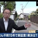 『吉川友梨ちゃん行方不明事件」幽霊を透視した現在の両親がヤバい【画像】』の画像