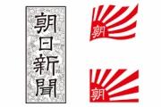 【嘘松】朝日新聞、新型コロナ騒動でまた嘘を重ねる