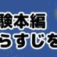 知ったかぶりっこ 〜東大生とクイズ番組〜