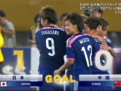 【動画】なでしこ×中国、試合終了!終了間際に横山と杉田が決めて快勝!2-0!