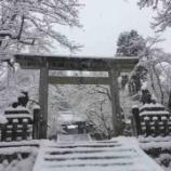 『【岐阜】飛騨護國神社の御朱印②』の画像
